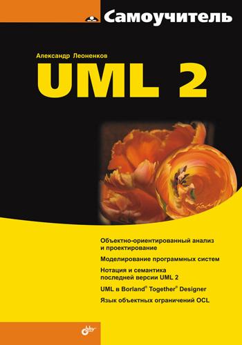 Самоучитель UML 2 происходит активно и целеустремленно