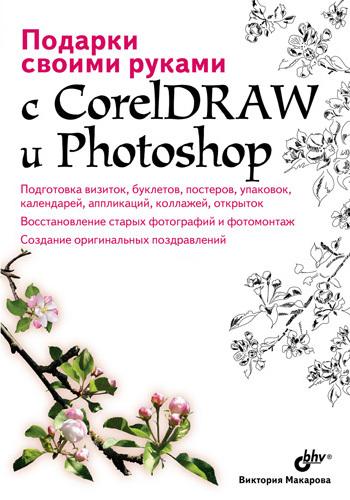 Виктория Макарова Подарки своими руками с CorelDRAW и Photoshop