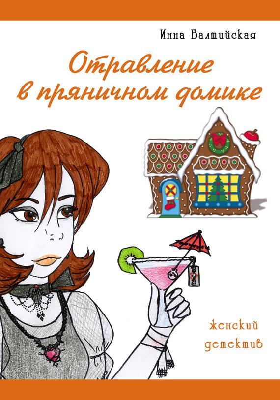 Инна Балтийская Отравление в пряничном домике инна балтийская синий понедельник