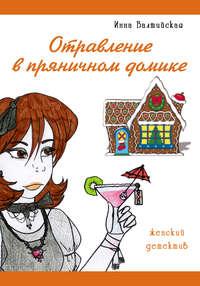 Балтийская, Инна  - Отравление в пряничном домике