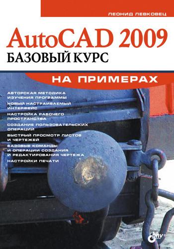 Леонид Левковец AutoCAD 2009. Базовый курс на примерах элементы исследования операций