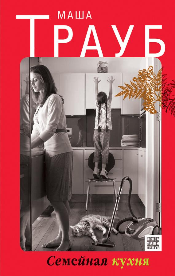 Маша Трауб Семейная кухня (сборник) маша трауб семейная кухня