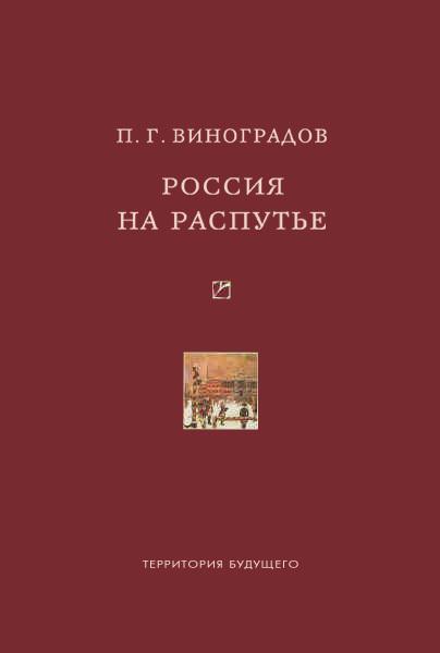 Обложка книги Россия на распутье: Историко-публицистические статьи, автор Виноградов, Павел Гаврилович
