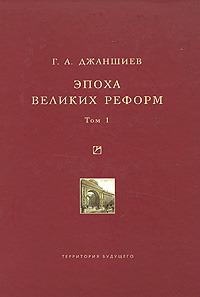 Эпоха великих реформ. Исторические справки. В двух томах. изменяется внимательно и заботливо