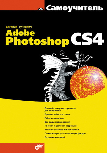 Adobe After Effects Cs4 Самоучитель