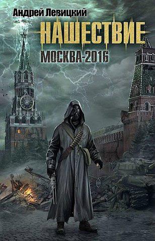 обложка электронной книги Москва-2016