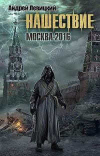 - Москва-2016