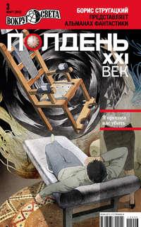 авторов, Коллектив  - Полдень, XXI век (март 2012)