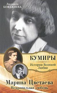 Бояджиева, Людмила  - Марина Цветаева. Неправильная любовь