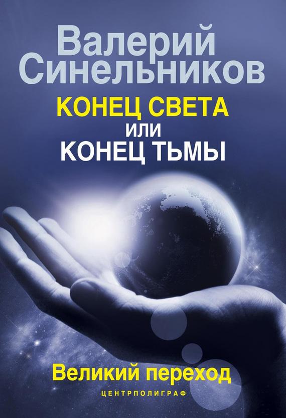 обложка электронной книги Конец света или конец тьмы. Великий переход