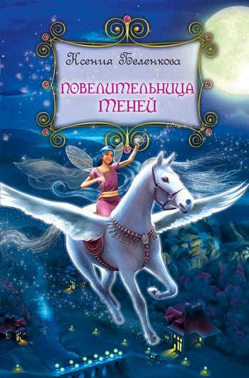 Ксения Беленкова бесплатно