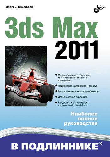 Сергей Тимофеев 3ds Max 2011 сергей тимофеев ландшафтный дизайн с использованием bryce 6