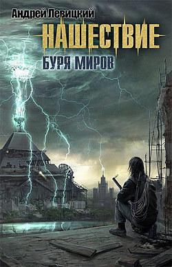 обложка электронной книги Буря миров