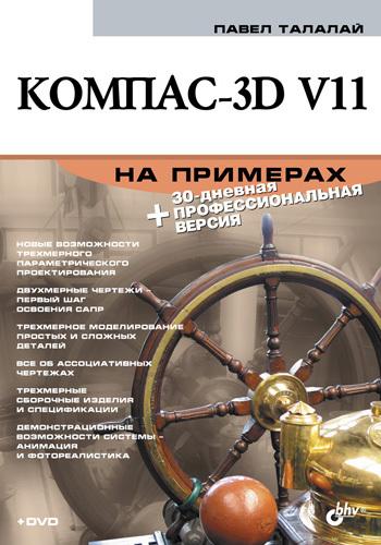 П. Г. Талалай Компас-3D V11 на примерах талалай п начертательная геометрия на примерах