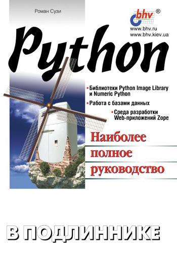 Роман Сузи Python