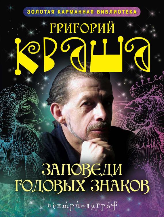 Григорий Семенович Кваша бесплатно