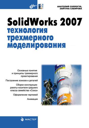 Анатолий Соллогуб SolidWorks 2007: технология трехмерного моделирования ISBN: 5-9775-0013-0, 978-5-9775-0013-5 solidworks 2012机械设计入门与实战