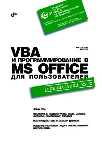 Ростислав Михеев VBA и программирование в MS Office для пользователей richard mansfield mastering vba for microsoft office 2016