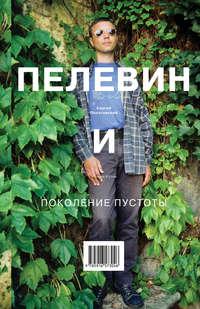 Полотовский, Сергей  - Пелевин и поколение пустоты