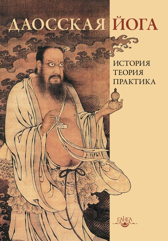 Отсутствует Даосская йога: история, теория, практика