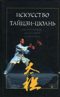 - Искусство тайцзи-цюань как метод самообороны, укрепления здоровья и продления жизни
