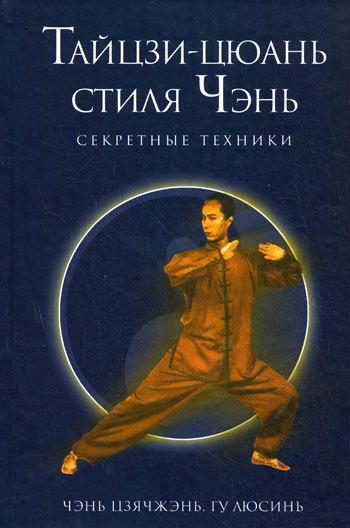 Чэнь Цзячжэнь - Секретные техники тайцзи-цюань стиля Чэнь