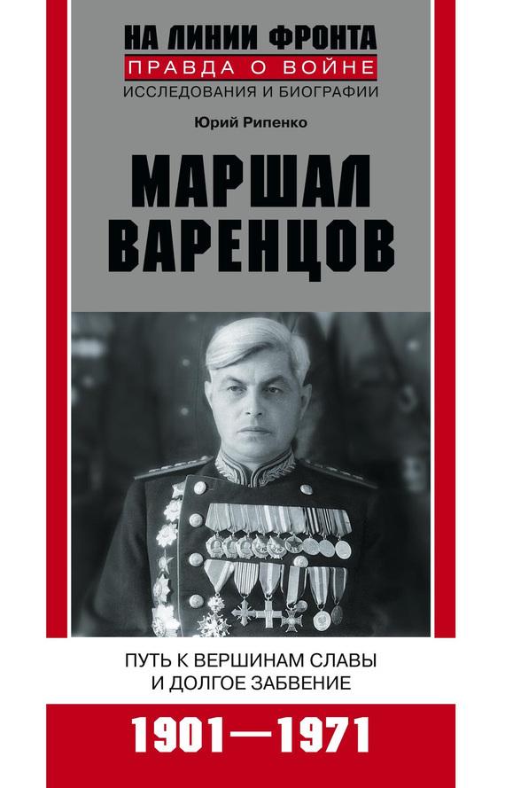 яркий рассказ в книге Юрий Борисович Рипенко