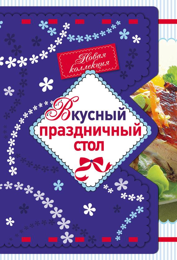 Отсутствует Вкусный праздничный стол отсутствует лучшие рецепты овощная и грибная пицца