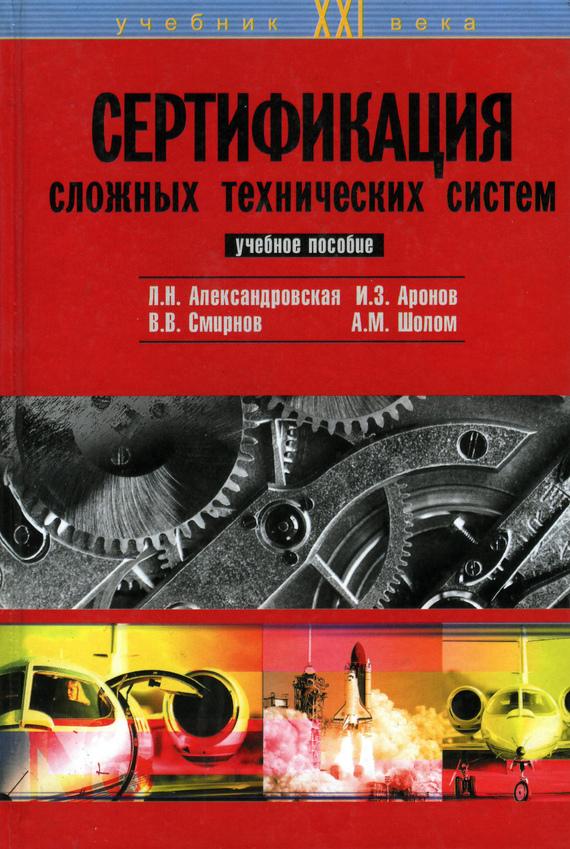 Сертификация сложных технических систем