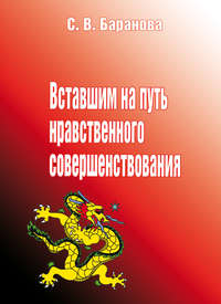 Баранова, Светлана Васильевна  - Вставшим на путь нравственного совершенствования