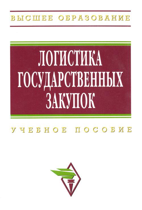 Логистика государственных закупок: учебное пособие