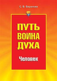 Баранова, Светлана Васильевна  - Путь Воина Духа.Том II. Человек