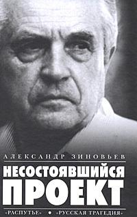 напряженная интрига в книге Александр Зиновьев