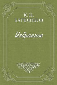 Батюшков, Константин  - Опыты в стихах и прозе. Часть 1. Проза