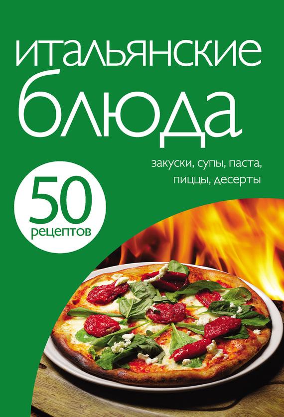 Отсутствует 50 рецептов. Итальянские блюда