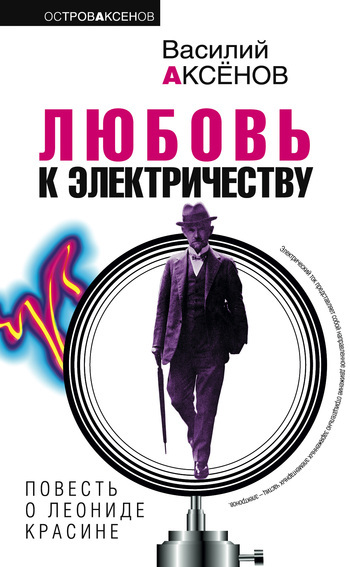 Любовь к электричеству: Повесть о Леониде Красине