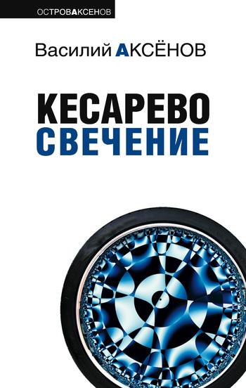 Василий П. Аксенов Кесарево свечение морозов в бей врага в его логове русский десант в америку