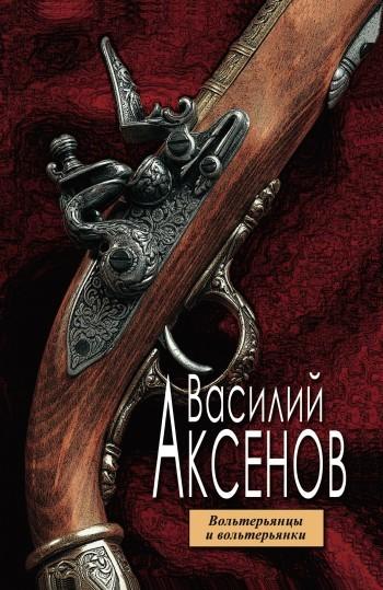 скачай сейчас Василий П. Аксенов бесплатная раздача