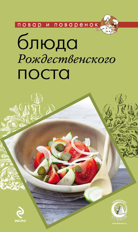 Отсутствует Блюда Рождественского поста книги эксмо все блюда для поста