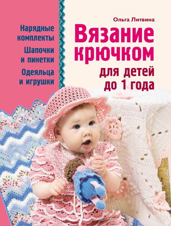 Ольга Литвина Вязание крючком для детей до 1 года