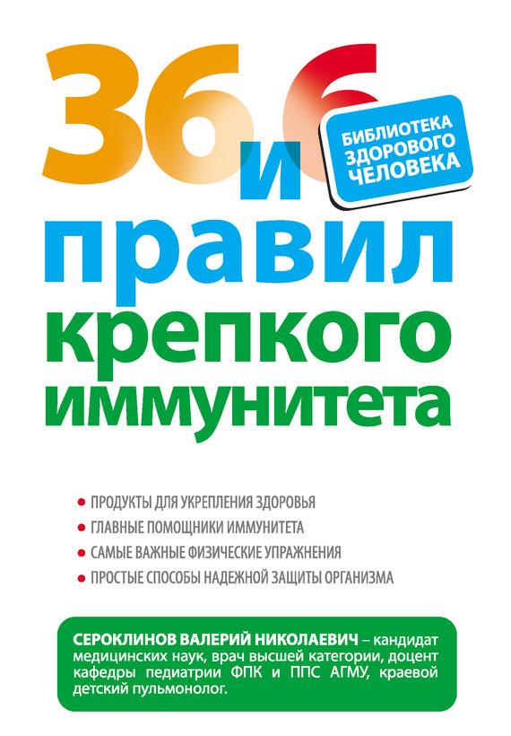 Валерий Сероклинов 36 и 6 правил крепкого иммунитета валерий сероклинов 36 и 6 правил крепкого иммунитета
