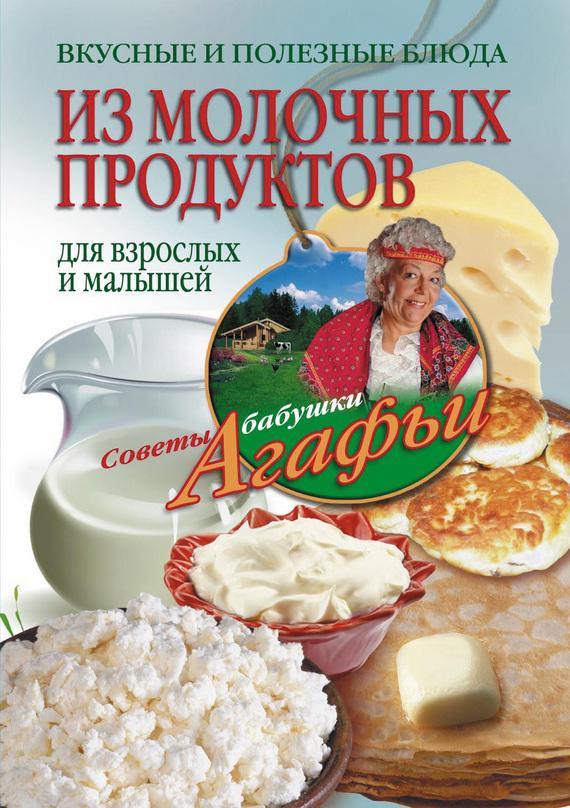 Агафья Звонарева Вкусные и полезные блюда из молочных продуктов. Для взрослых и малышей