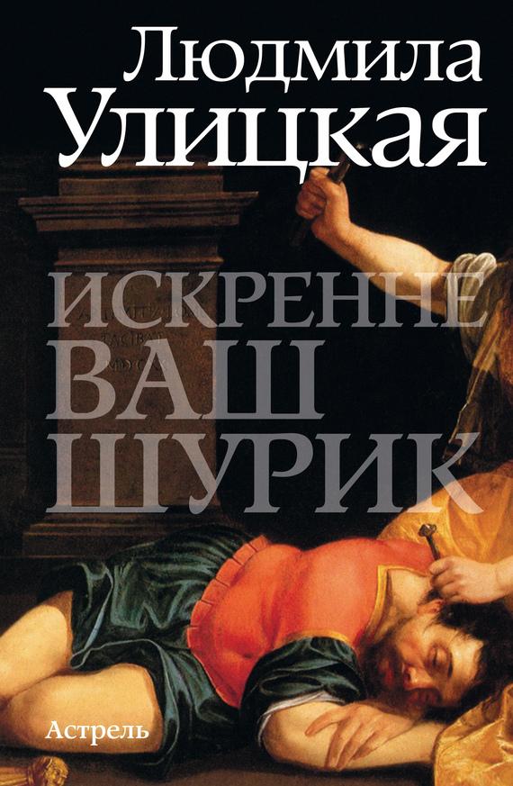 Обложка книги Искренне ваш Шурик, автор Улицкая, Людмила