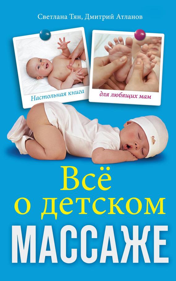 Светлана Тян - Все о детском массаже