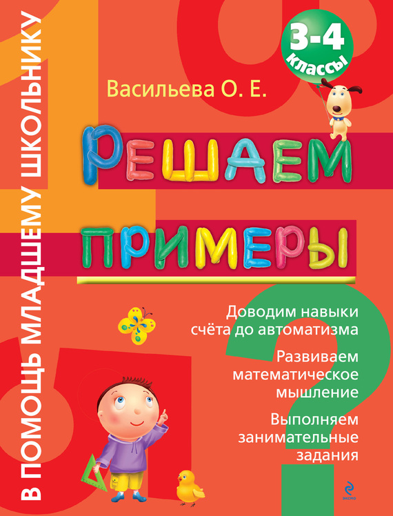 О. Е. Васильева бесплатно