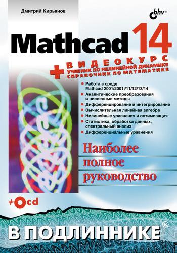 Дмитрий Кирьянов Mathcad 14 валерий очков mathcad 14 для студентов инженеров и конструкторов
