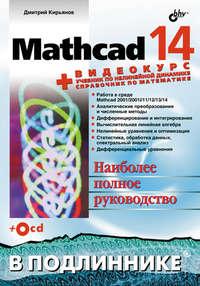 Кирьянов, Дмитрий Викторович  - Mathcad 14