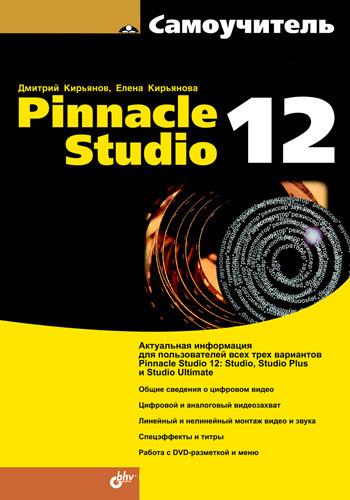 Елена Кирьянова Самоучитель Pinnacle Studio 12 ян озер pinnacle studio 10 для windows isbn 5 94074 302 1
