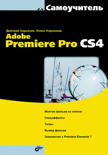 Елена Кирьянова Самоучитель Adobe Premiere Pro CS4 quying laptop lcd screen for acer aspire a0751h as1410 8414 zh7 one 751h 752 753 721 series 11 6 inch 1366x768 40pin tk