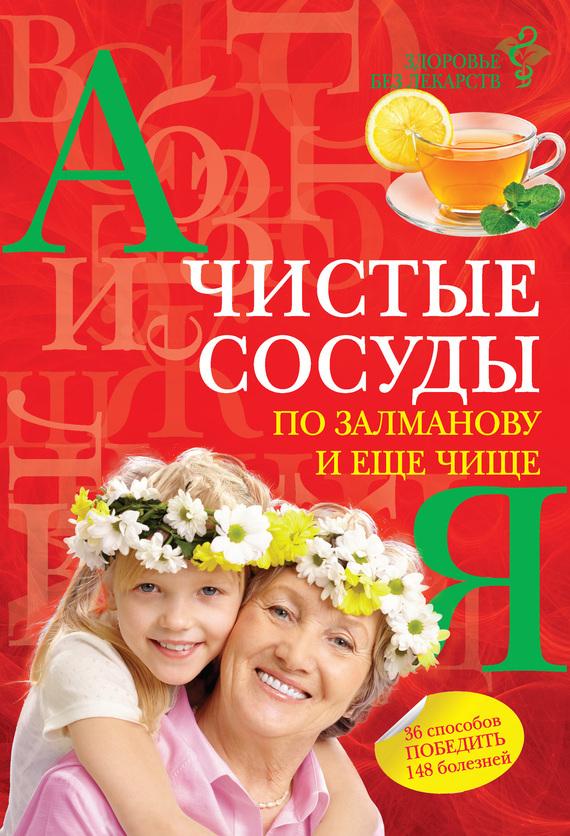 Ольга Калашникова бесплатно